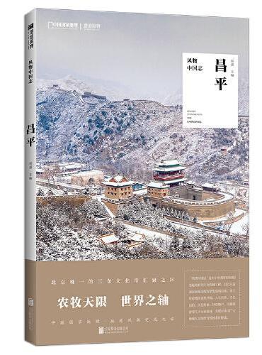 风物中国志·昌平