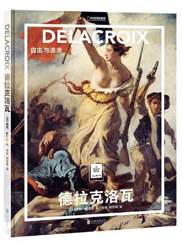 纸上美术馆 德拉克洛瓦:自由与浪漫