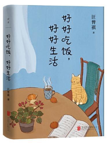 好好吃饭,好好生活:汪曾祺的生活智慧
