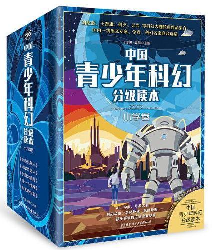 中国青少年科幻分级读本(小学卷)(函套共5册)