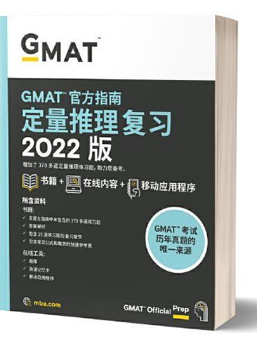 新东方 (2022)GMAT官方指南(数学)