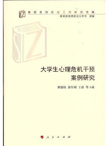 大学生心理危机干预案例研究(高校思想政治工作研究文库)