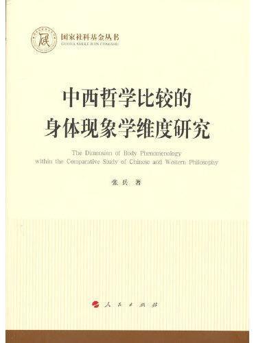 中西哲学比较的身体现象学维度研究(国家社科基金丛书—哲学)