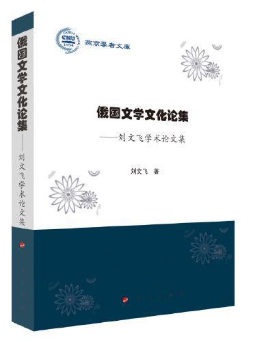 俄国文学文化论集——刘文飞学术论文集(燕京学者文库)