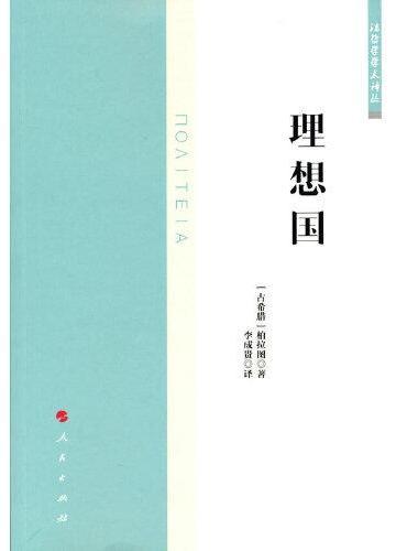 理想国(法哲学学术译丛)