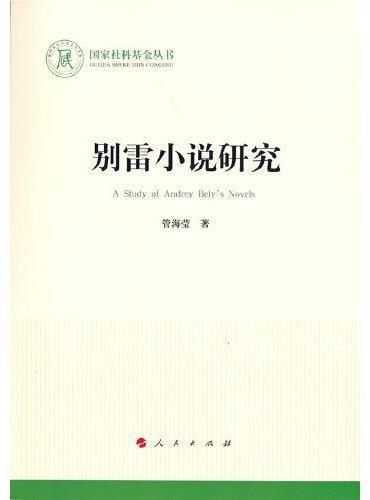 别雷小说研究(国家社科基金丛书—文化)