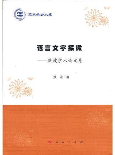 语言文字探微——洪波学术论文集(燕京学者文库)
