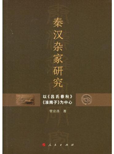 秦汉杂家研究 ——以《吕氏春秋》《淮南子》为中心