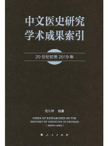 中文医史研究学术成果索引(20世纪初至2019年)