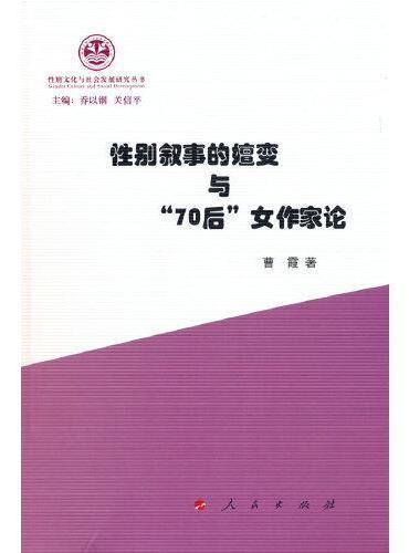 """性别叙事的嬗变与""""70后""""女作家论(性别文化与社会发展研究丛书)"""