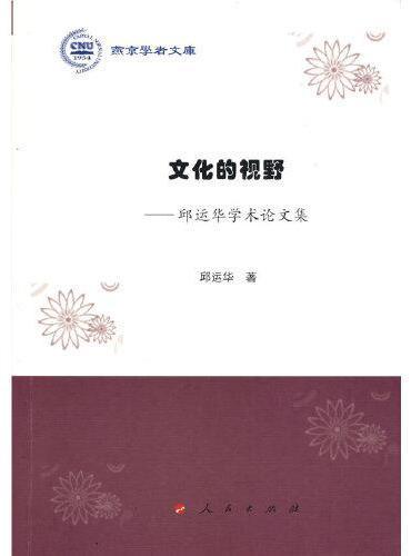 文化的视野——邱运华学术论文集(燕京学者文库)