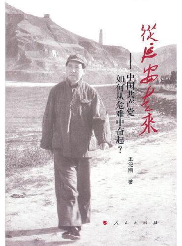从延安走来——中国共产党如何从危难中奋起?