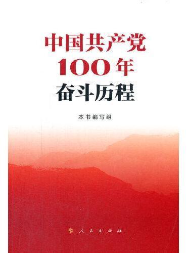 中国共产党100年奋斗历程