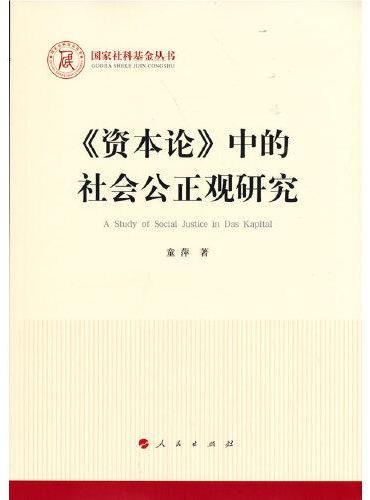 《资本论》中的社会公正观研究(国家社科基金丛书—马克思主义)