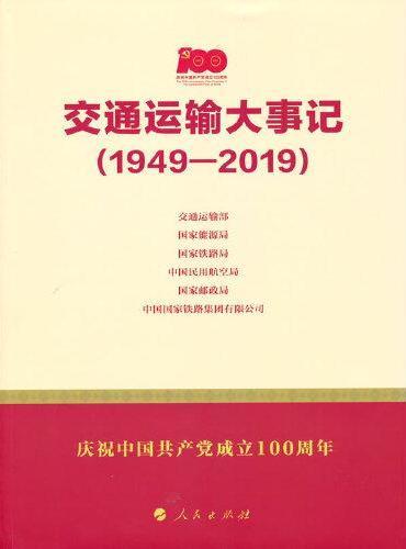 交通运输大事记(1949—2019)