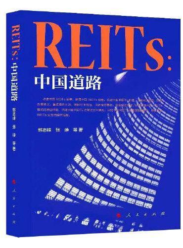 REITs:中国道路