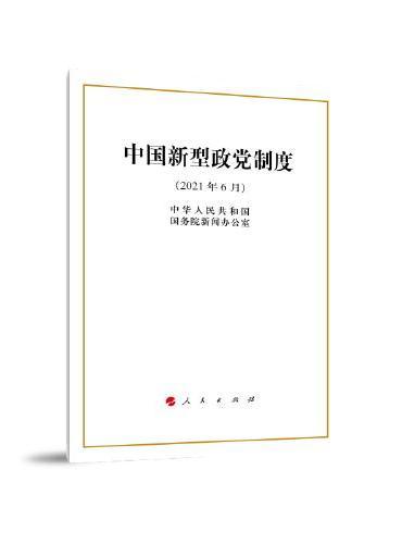 中国新型政党制度(16开)