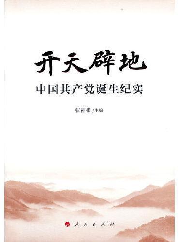 开天辟地——中国共产党诞生纪实