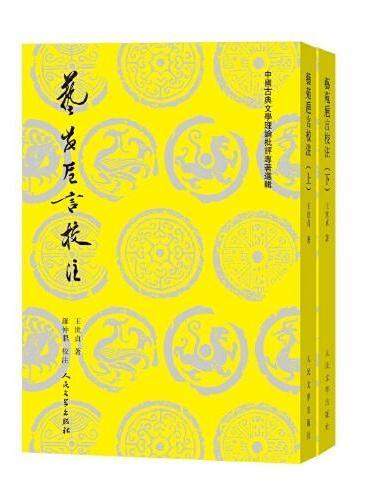 艺苑卮言校注(上下)(中国古典文学理论批评专著选辑)