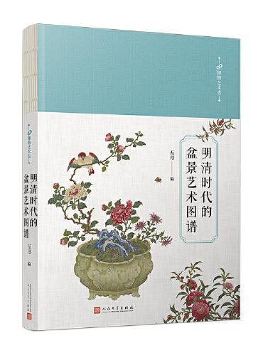 明清时代的盆景艺术图谱