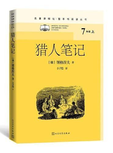 猎人笔记(名著课程化·整本书阅读丛书)
