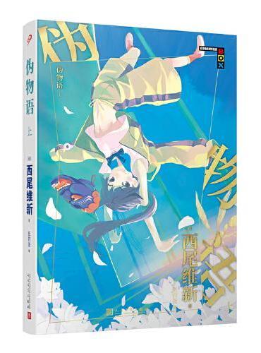 """物语系列:伪物语 上(热播动画""""物语系列""""原作小说,西尾维新的轻小说系列代表作!)"""