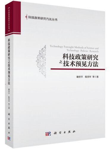 科技政策研究之技术预见方法