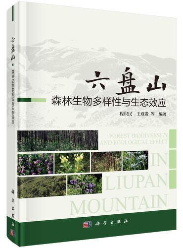 六盘山森林生物多样性与生态效应