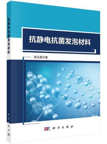 抗静电抗菌发泡材料