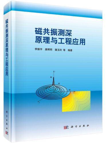 磁共振测深原理与工程应用