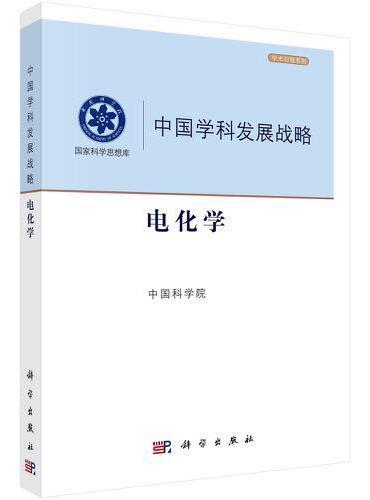 中国学科发展战略·电化学