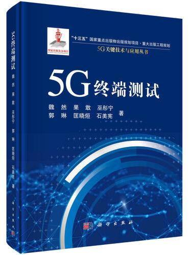 5G终端测试
