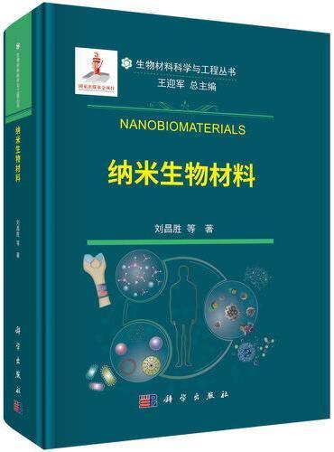 纳米生物材料