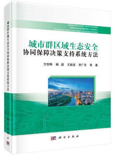 城市群区域生态安全协同保障决策支持系统方法
