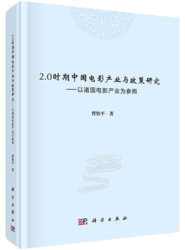 2.0时期中国电影产业与政策研究——以诸国电影产业为参照