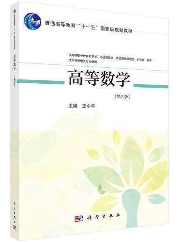 高等数学(第四版)