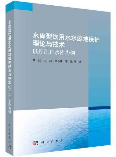 水库型饮用水水源地保护理论与技术 : 以丹江口水库为例