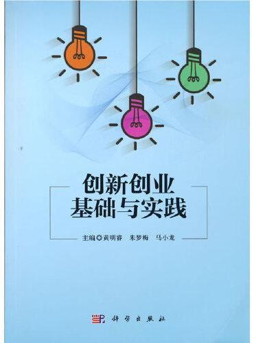 创新创业基础与实践