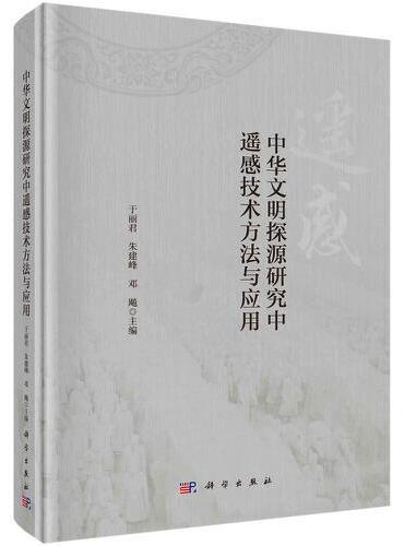 中华文明探源研究中遥感技术方法与应用