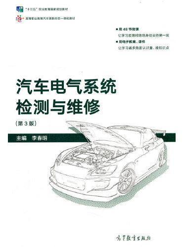 汽车电气系统检测与维修(第3版)