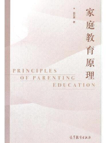 家庭教育原理