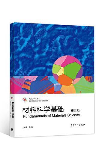 材料科学基础(第三版)