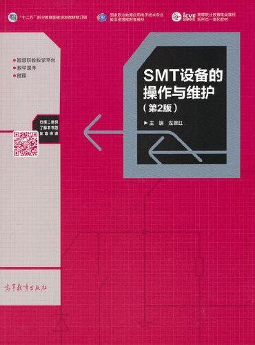SMT设备的操作与维护(第2版)