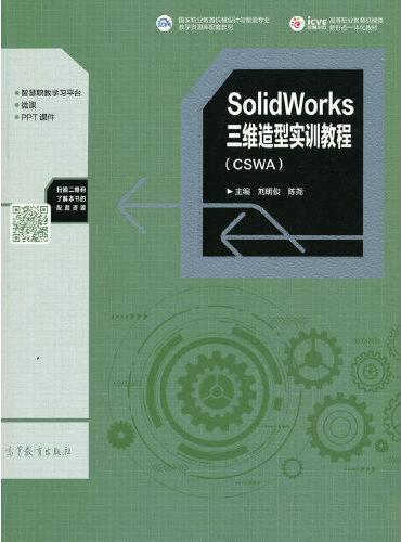 SolidWorks三维造型实训教程(CSWA)