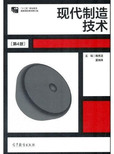 现代制造技术(第4版)