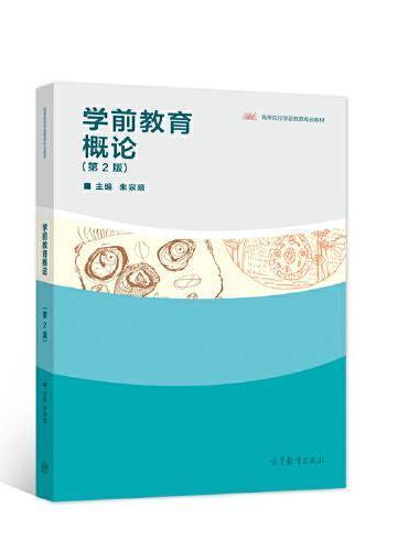 学前教育概论(第2版)