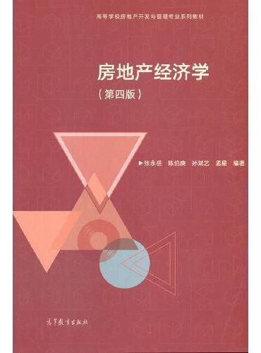 房地产经济学(第四版)