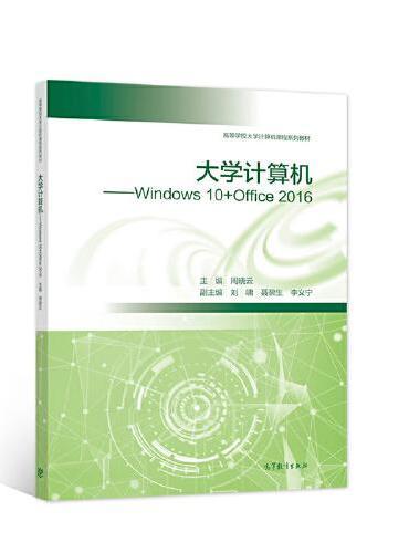 大学计算机——Windows 10+Office 2016