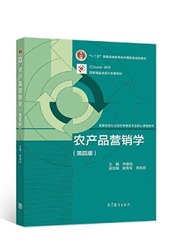 农产品营销学(第四版)