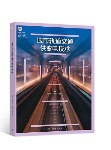 城市轨道交通供变电技术